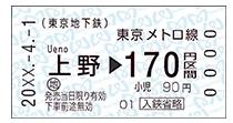 billete de metro de Tokio